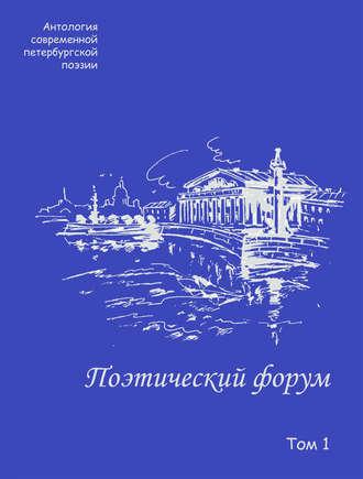 Коллектив авторов, Поэтический форум. Антология современной петербургской поэзии. Том 1