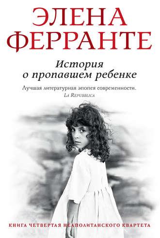 Элена Ферранте, История о пропавшем ребенке