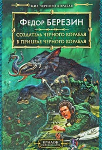 Федор Березин, В прицеле черного корабля