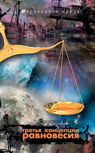 Ярослав Веров, Третья концепция равновесия