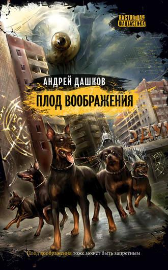 Андрей Дашков, Плод воображения