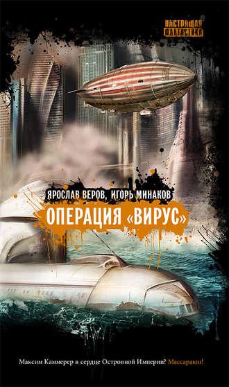 Ярослав Веров, Игорь Минаков, Операция «Вирус» (сборник)