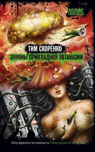 Тим Скоренко, Законы прикладной эвтаназии