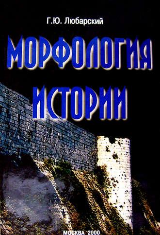 Георгий Любарский, Морфология истории. Сравнительный метод и историческое развитие