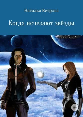 Наталья Ветрова, Когда исчезают звёзды