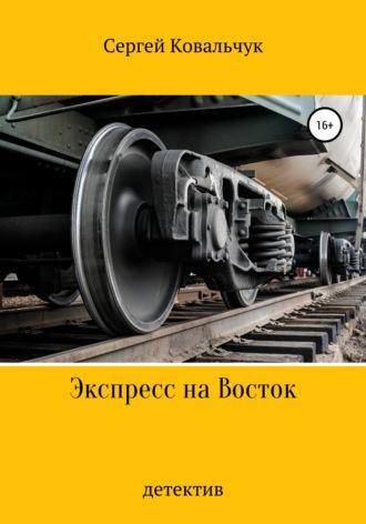 Сергей Ковальчук, Экспресс на Восток
