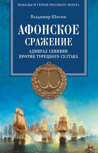 Владимир Шигин, Афонское сражение. Адмирал Сенявин против турецкого султана