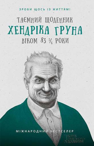 Хендрік Грун, Таємний щоденник Хендріка Груна віком 83 1/4 роки. Зроби щось із життям!