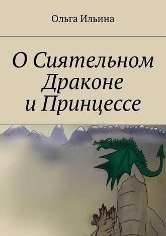 Ольга Ильина, ОСиятельном Драконе иПринцессе