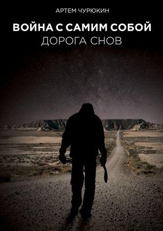 Артем Чурюкин, Война с самим собой: Дорога Снов