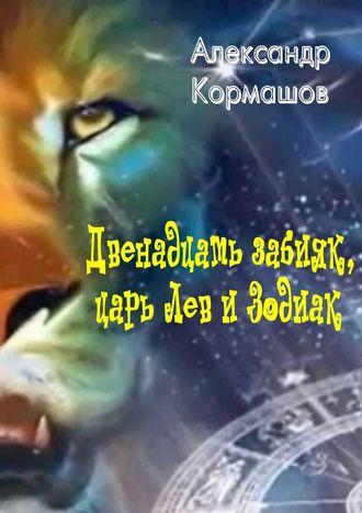 Александр Кормашов, Сказка про Льва и другие знаки Зодиака. И что со Львом было, и кто это сделал