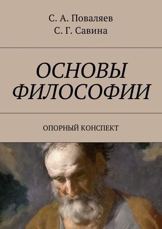 Светлана Савина, Сергей Поваляев, Основы философии. Опорный конспект