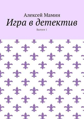 Алексей Мамин, Игра в детектив. Выпуск 1