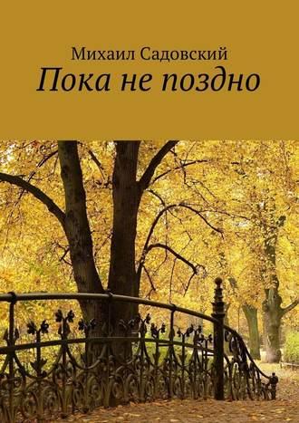 Михаил Садовский, Пока непоздно