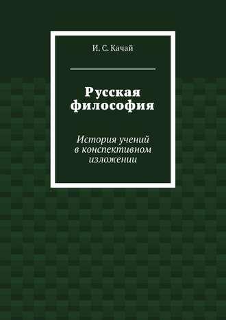 Илья Качай, Русская философия. История учений вконспективном изложении