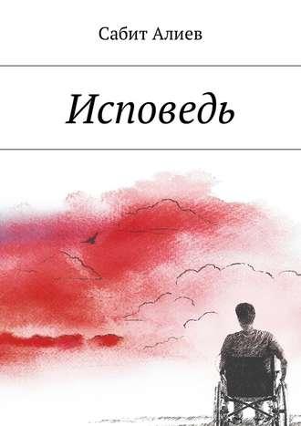 Сабит Алиев, Исповедь