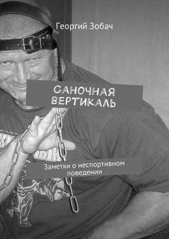 Георгий Зобач, Саночная вертикаль. Заметки онеспортивном поведении