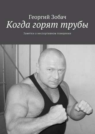 Георгий Зобач, Когда горят трубы. Заметки онеспортивном поведении