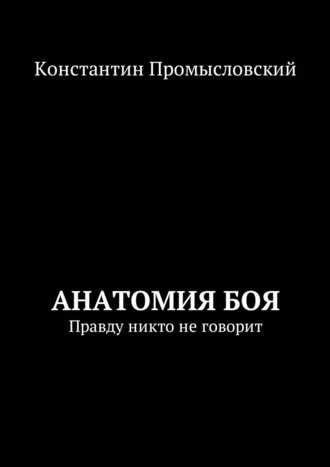 Константин Промысловский, Анатомиябоя. Правду никто неговорит