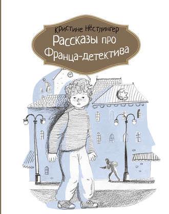 Кристине Нёстлингер, Рассказы про Франца-детектива