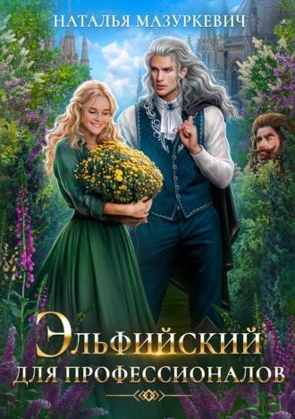 Наталья Мазуркевич, Эльфийский для профессионалов