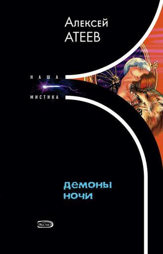 Алексей Атеев, Демоны ночи