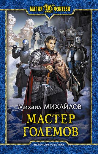 Михаил Михайлов, Мастер големов