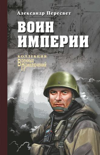 Александр Пересвет, Воин империи