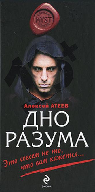 Алексей Атеев, Дно разума