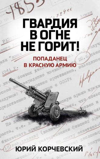 Юрий Корчевский, Гвардия в огне не горит!