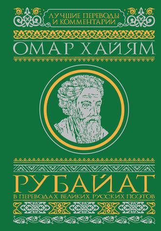 Омар Хайям, Рубайат в переводах великих русских поэтов