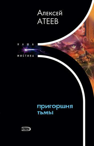 Алексей Атеев, Пригоршня тьмы
