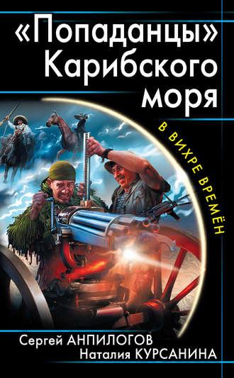 Сергей Анпилогов, Наталия Курсанина, «Попаданцы» Карибского моря