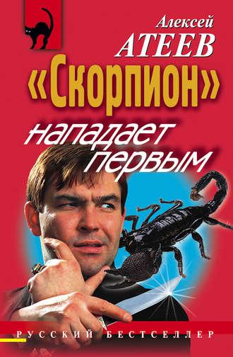 Алексей Атеев, «Скорпион» нападает первым