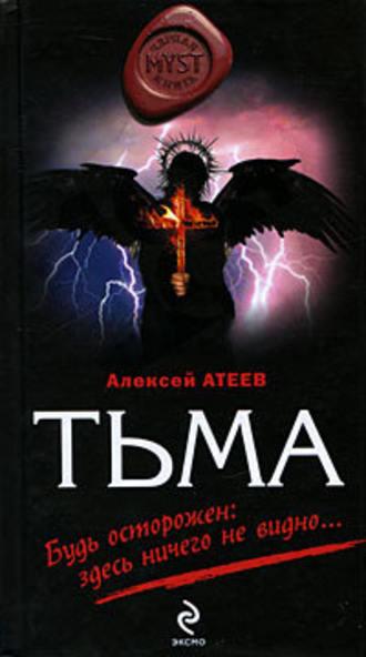 Алексей Атеев, Тьма