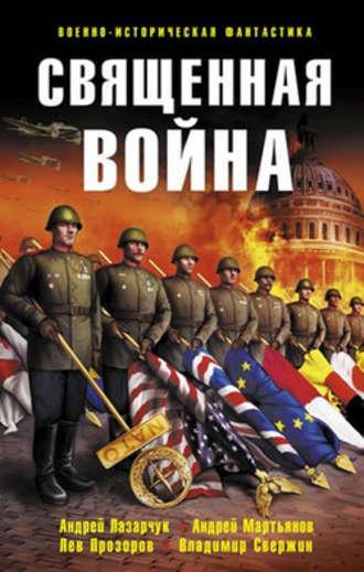 Александр Тюрин, Лев Прозоров, Священная война (сборник)