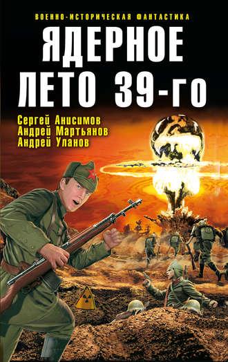 Виктор Точинов, Александр Тюрин, Ядерное лето 39-го (сборник)
