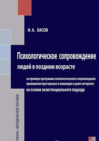 Илья Басов, Психологическое сопровождение людей в позднем возрасте на основе экзистенциального подхода