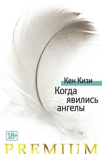 Кен Кизи, Когда явились ангелы (сборник)