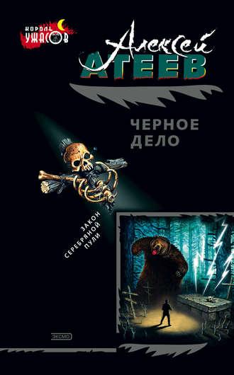 Алексей Атеев, Черное дело