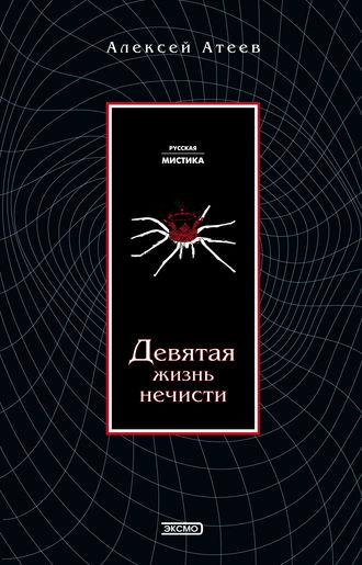 Алексей Атеев, Мара