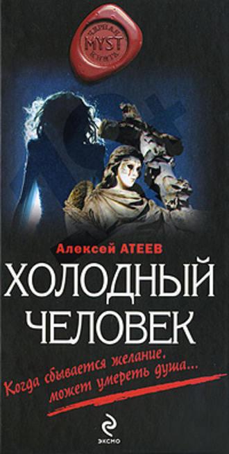 Алексей Атеев, Холодный человек