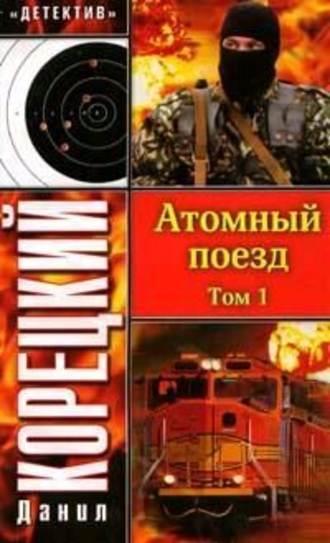 Данил Корецкий, Атомный поезд. Том 1