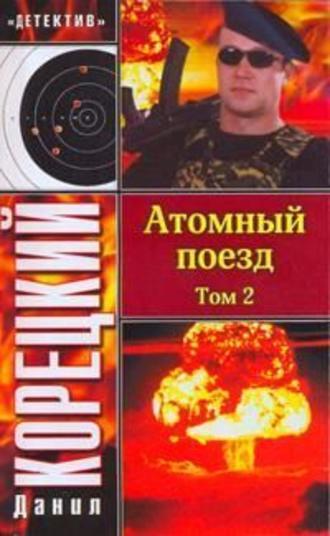 Данил Корецкий, Атомный поезд. Том 2