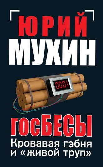 Юрий Мухин, ГосБЕСЫ. Кровавая гэбня и «живой труп»