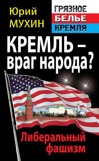 Юрий Мухин, Кремль – враг народа? Либеральный фашизм