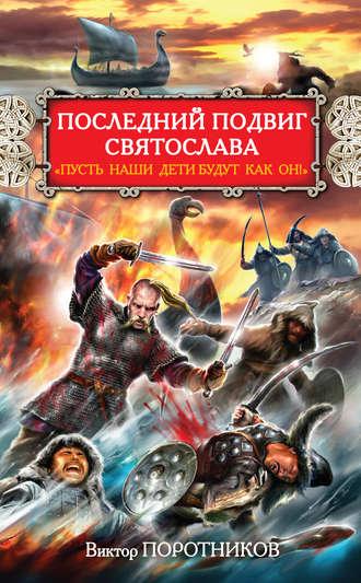 Виктор Поротников, Последний подвиг Святослава. «Пусть наши дети будут как он!»