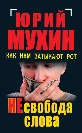 Юрий Мухин, НЕсвобода слова. Как нам затыкают рот