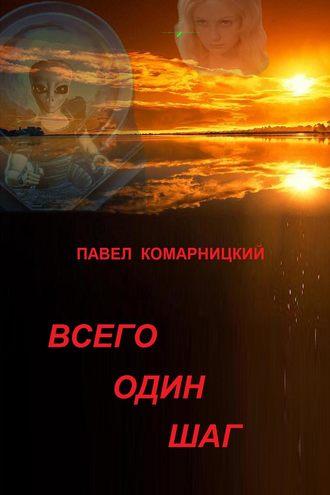 Павел Комарницкий, Всего один шаг
