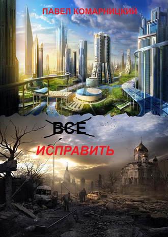 Павел Комарницкий, Всё исправить